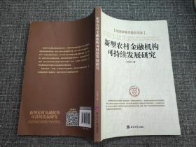 经济学学术前沿书系:新型农村金融机构可持续发展研究【内页有划线】