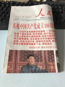 人民日报(海外版)2021.7.2