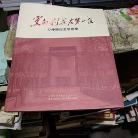 革命历史画册,党的利益放在第一位,中共富平县委党史研究中心爱国主义教育基地管委会