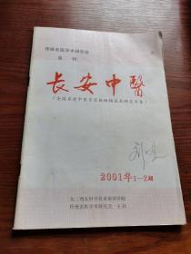 长安中医2001年1-2期
