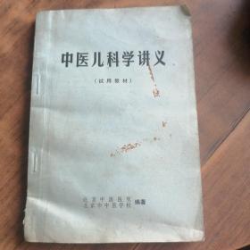 中医儿科学讲义(试用教材)