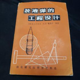 装液弹的工程设计