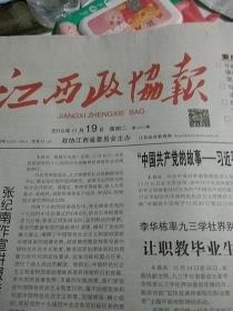 江西政协报2019.11.19