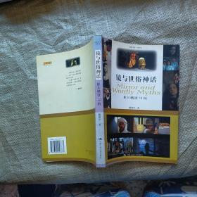 镜与世俗神话:影片精读18例 实物拍图 现货 无勾画