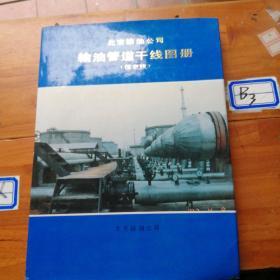 北京輸油公司輸油管道干線圖冊(任京線)