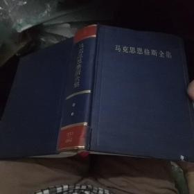 马克思恩格斯全集第二版26第二十六卷