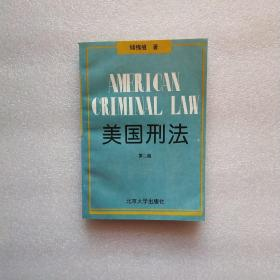 美国刑法 第二版