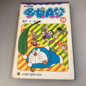 机器猫 哆啦A梦(36.38.39三册合售)