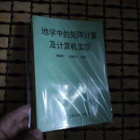 《地学中的矩阵计算及计算机实现》(作者签赠本)
