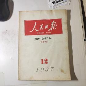 文匪报缩印本(含目录索引)1997年8月份