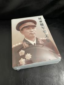 刘亚楼军事文集
