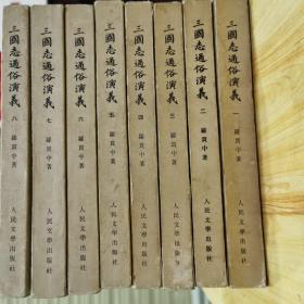 三国志通俗演义8册全(价包邮)