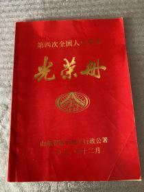 临沂市第四次全国人口普查光荣册