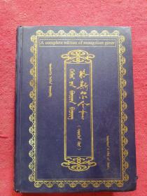 格斯尔全书.第一卷