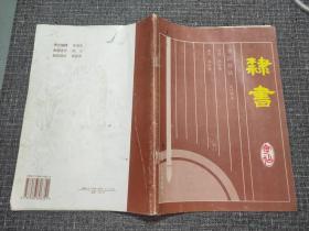 隶书字帖:唐诗精选