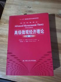经济科学译丛:高级微观经济理论(第3版)