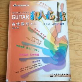 扣人心弦,吉他教材,上,1