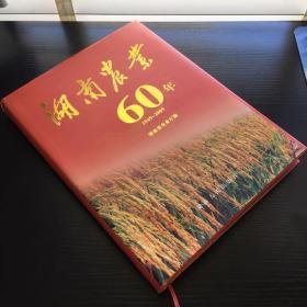 湖南农业60年:1949-2009