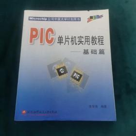 PIC单片机实用教程