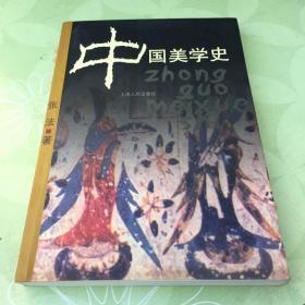 中国美学史 正版 无笔迹