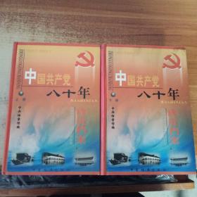 中国共产党八十年珍贵档案