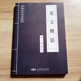 中国古代经典集萃  龙文鞭影(库存   1)