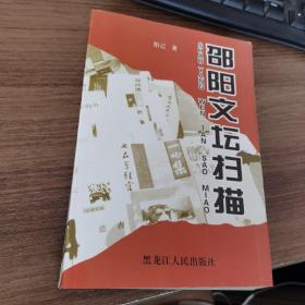 邵阳文坛扫描
