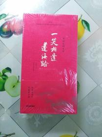 一笑相逢篷海路 唐诗宋词日历(05柜)