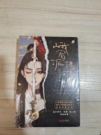 峨眉派偶像(共2册)
