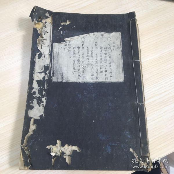 和书 舆地志略 卷一 总论&亚细亚洲 明治三年 1870年版