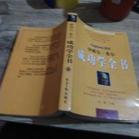 成功学全书(上)