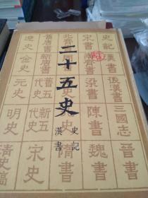 处理二十五史  上海古籍 精装  1   史记 汉书 精装1册