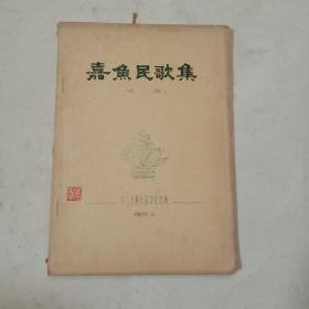 嘉鱼民歌集(续集)
