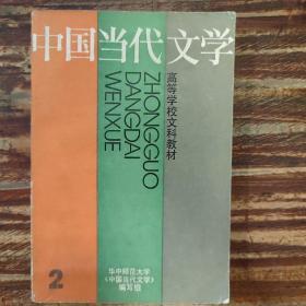 中国当代文学 第2册