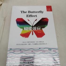 蝴蝶效应(经典收藏版 )全新未拆封