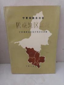 宁夏回族自治区固原地区概况