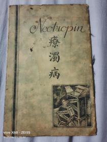 民国性病医书《疗浊病》中英文双语版