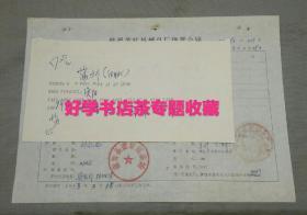 1983年湖北省蒲圻县茶场、杭州茶叶机械总厂767型茶叶双层抖筛机的贸易供货合同及电报一组
