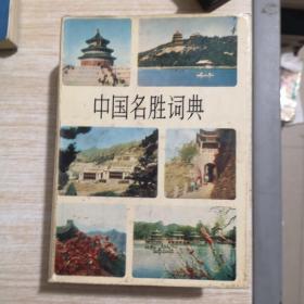 中国名胜词典 有字迹