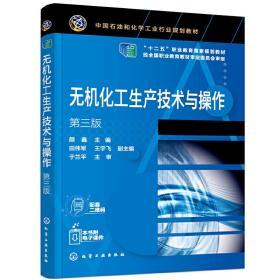 无机化工生产技术与操作  第三版(颜鑫)