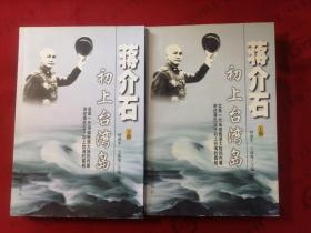 蒋介石初上台湾岛  上下