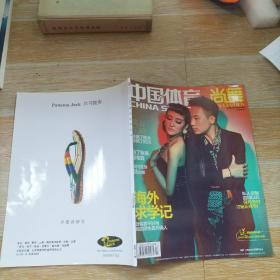 中国体育尚舞2014年4月号 下半月刊【无赠品光盘】
