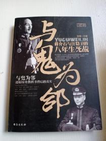 与鬼为邻:蒋介石与汪精卫的八年生死战