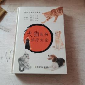 犬猫疾病诊疗大全 馆藏