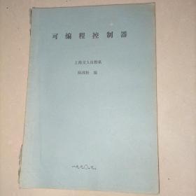 可编程控制器 上海交大老教材讲义