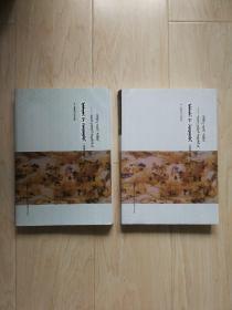 文学传统与文化交流:蒙古文学研究拾璀(上、下册)【蒙古文】(书内有水渍)