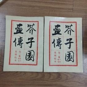 芥子园画传第二。三册合售