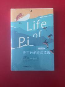 少年Pi的奇幻漂流(绘图珍藏本)