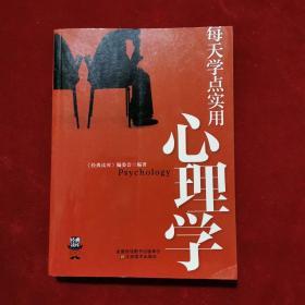 2015年《每天学点实用心理学》(1版3印)《经典读库》编委会 编,江苏美术出版社