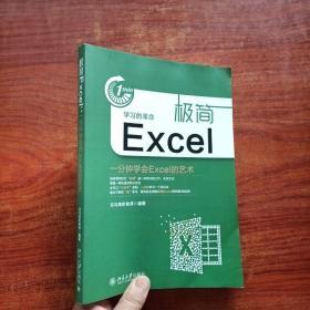极简Excel(一分钟学会Excel的艺术)